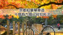 京都單車賞楓 8個不可犯的錯誤