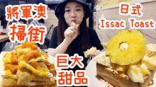 【將軍澳掃街A 日式Issac Toast+巨型黃金拿破崙】