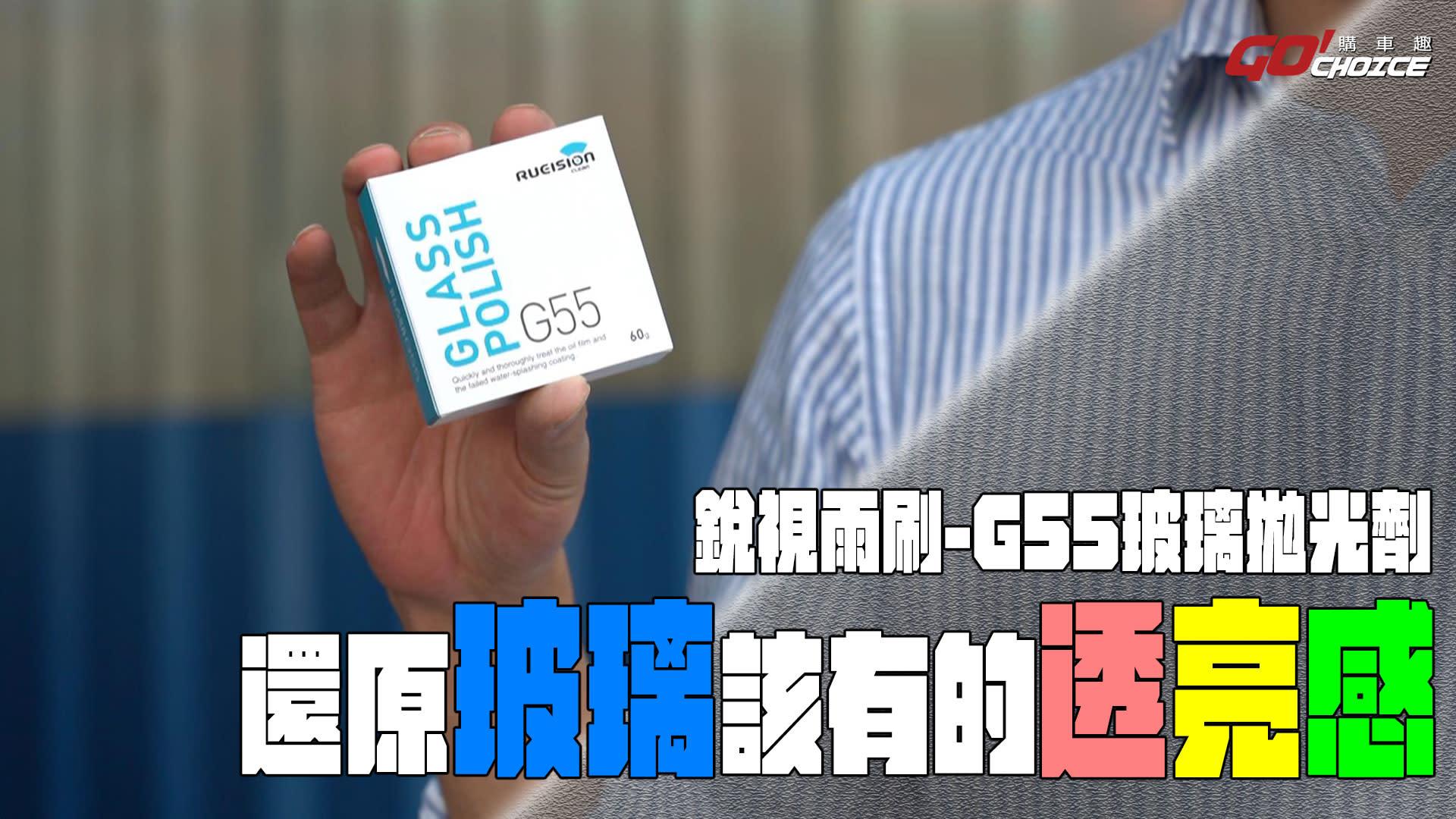 銳視雨刷 G55玻璃拋光劑-開箱示範影片