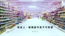 【旅途上,唯獨超市是不可取替】