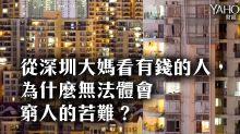 從深圳大媽看有錢的人,為什麼無法體會窮人的苦難?(洪雪珍)