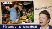 【武漢肺炎】香港Jamie's Italian全線結業!主要受肺炎疫情拖累?