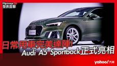 【發表直擊】2021 Audi A5 Sportback 小改款 拍攝會直播
