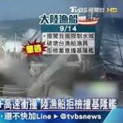 「你攔我我撞你」 大陸漁船撞基隆艦落跑