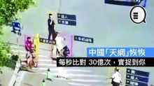 中國「天網」恢恢,每秒比對 30億次,實捉到你