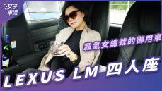 試駕 Lexus LM 300h 至尊四人座|霸氣女總裁的御用車