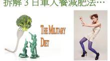 營養師Mian Chan: 拆解3日軍人餐減肥法……