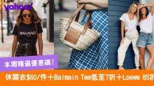 【網購優惠碼】運動衣$180/2件+Balmain Tee低至7折+Loewe 85折