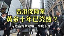 香港保險業「黃金十年」已終結?
