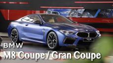全新BMW M8 Coupe / M8 Gran Coupe 強悍登場
