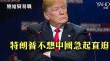 【總結貿易戰】特朗普不想中國急起直追(奧雲)