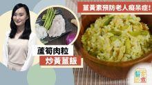 【抗氧化食物】薑黃素預防老人癡呆症!蘆筍肉粒炒黃薑飯