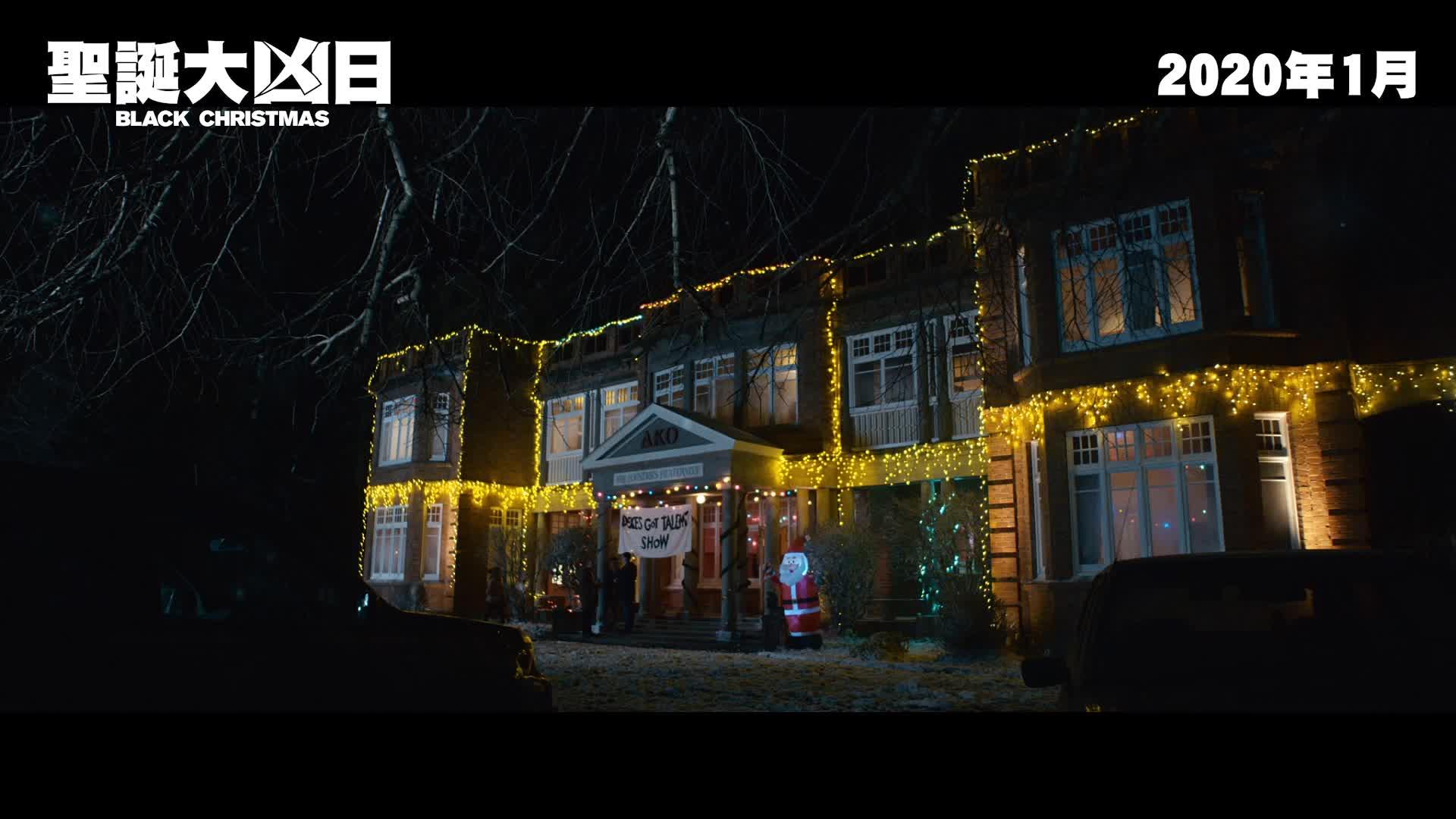 《聖誕大凶日》電影預告