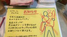【避難所】你最期待的畫面 日本餐廳第4年平安夜禁情侶入店
