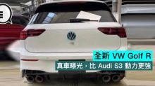 全新 VW Golf R 真車曝光,比 Audi S3 動力更強