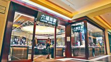 六福首季整體同店銷售增22%