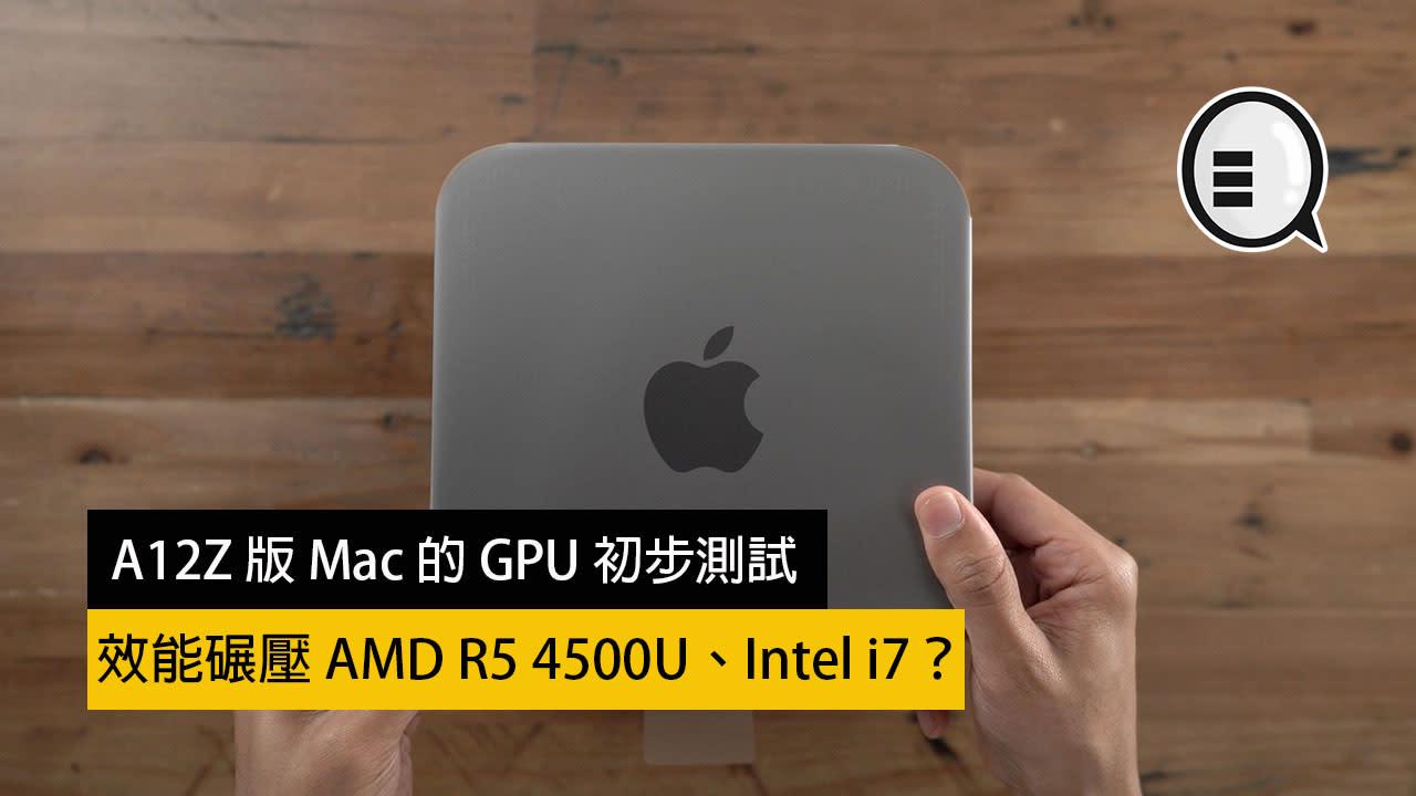 A12Z 版 Mac 的 GPU 初步測試:效能碾壓 AMD R5 4500U、Intel i7!
