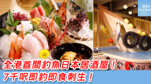 全港首間釣魚日本居酒屋! 7 千呎即釣即食刺生!
