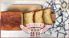 【外脆內軟】鬆軟無麩質麵包