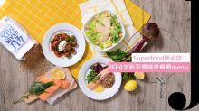 【IKEA又有新menu】必吃竹炭荔枝雪糕!平價Superfood攻佔健康美食市場