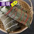 香港製造足料粽