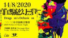 【Yahoo飛王】本土創作力量集結 《離騷幻覺二O二O-序章放映音樂會》