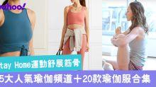 Work From Home運動舒展筋骨!5大人氣瑜伽頻道+20款瑜伽服合集