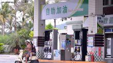 汽油價格驚見連11漲 上揚0.1元最長連漲期