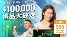 BCT推全港首個模擬MPF投資遊戲 透過BCT e旅程推廣投資者教育