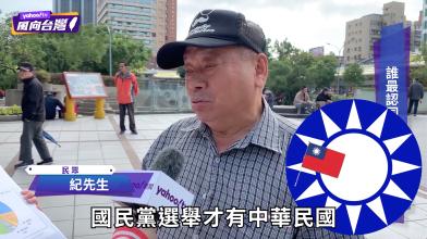 民眾轟:選舉到了才有「中華民國」