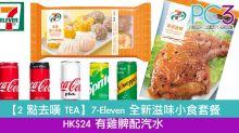 【2 點去嘆 TEA】7-Eleven 全新滋味小食套餐 HK$24 有雞髀配汽水