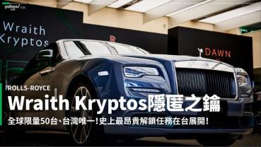 【新車速報】或許是近代最昂貴的一項解謎遊戲!2021 Rolls-Royce Wraith Kryptos隱匿之鑰媒體賞車會!