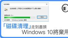 「磁碟清理」走到盡頭,Windows 10 將棄用