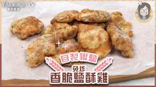 【鹽酥雞食譜】免炸!自製椒鹽香脆鹽酥雞