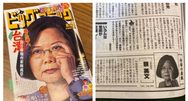 標註「台灣總統」小英登日漫畫雜誌封面