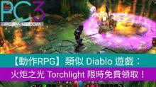 【動作RPG】類似 Diablo 遊戲:火炬之光 Torchlight 限時免費領取!