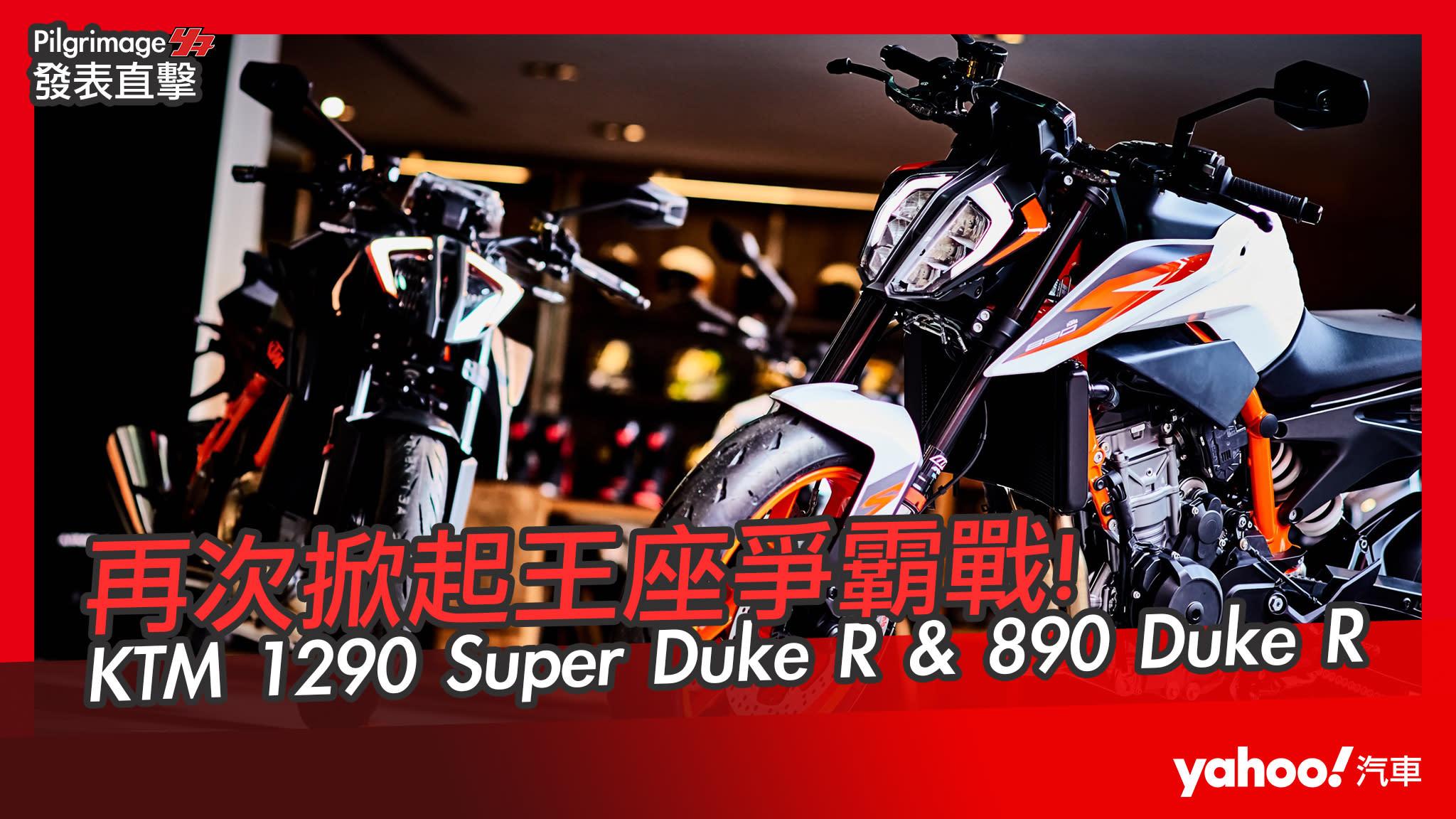 【發表直擊】2020 KTM 1290 Super Duke R & 890 Duke R 發表會直播