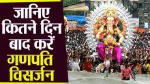 Ganpati Visarjan Vidhi | Ganesh Visarjan