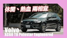 正港性能味!Volvo XC60 T8 Polestar 的熱血之路