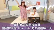 【專人教大家點揀床褥】優眠探索館 Home Lab 助你甜睡每一天