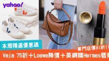 【網購優惠碼】Loewe降價+VEJA 75折+英網購HERMÈS唇膏