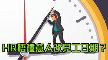 【我係邪惡HR】HR唔鍾意人改見工日期?(HR小薯蓉)
