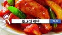 食譜搜尋:蕃茄炒雞柳