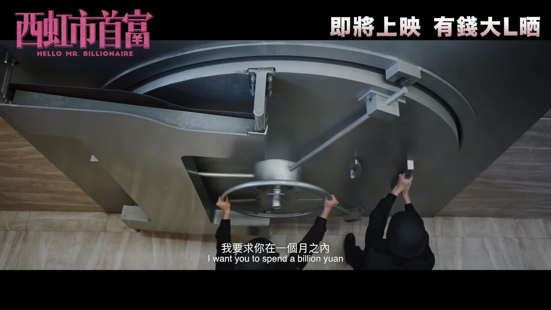 《西虹市首富》中文預告