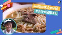 【長洲美食】街坊推介神級老字號陳通記!必食招牌鮮魷+豬膶沙嗲肥牛通粉