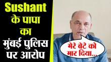 Sushant Singh Rajput opens up on Mumbai Police; Watch Video