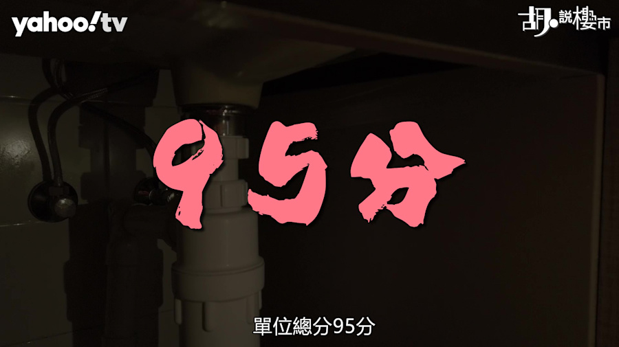 【胡.說樓市】康城「晉海」驗樓達95分!只係呢樣要改善……
