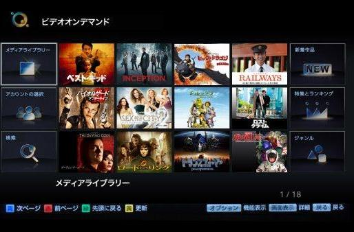 Sony's Qriocity movie service launches in Japan on the 26th