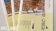 台北旅展三天兩夜促銷五千有找 香港心頭好手冊推深度遊