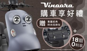 【台灣山葉】Vinoora NEWTRO 復古x創新-購車好禮方案